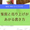 BASE Mag【ベイスマグ】商品記事の書き方のコツ!集客と、売り上げよう