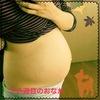 《妊娠28w・29w》おなかの大きさ