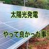 太陽光発電をやって良かった事、精神的成長まとめ