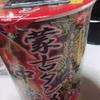 『蒙古タンメン中本』カップ麺 これはうまい! カロリーはいくつ?