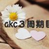 akc3周期目ET9(30d)緊張の判定日