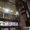 神戸元町物語 道楽ってのはここまでやるべき! 元町映画館