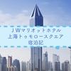 JWマリオットホテル 上海トゥモロースクエア宿泊記♪