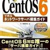 (VMware)CentOS6.8へのアップデート後に再度VMware Player で共有フォルダを有効にする