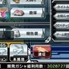 ガンコン攻略S16!!お知らせ編【episode77】
