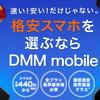 【DMMモバイル】で「格安スマホ・格安SIM」を購入するなら、ポイントサイト経由がお得!