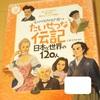 『心がのびのび育つたいせつな伝記 日本と世界の120人』~乳幼児期から小学生まで長く使える!