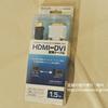 HDMI⇔DVI変換ケーブル を買った。ELECOM HDMIケーブル DHーHTD15BK