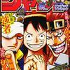 週刊少年ジャンプ2021年14号の感想