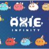 Axie Infinityの人気が止まらない