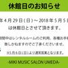 梅田サロン 休館日のお知らせ