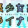 【レビュー】WEBアニメ「拡張少女系トライナリー」第一話感想とそのアプリ紹介!!