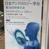 日本アンドロロジー学会に参加してきました!