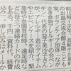『今朝の長崎新聞にペンギンイベント掲載して頂きました!!』