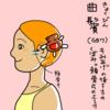胆経(GB)7 曲鬢(きょくびん)