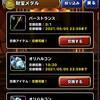 【DQMSL】蒸気の財宝島で「財宝メダル」は何枚集めるべき?優先的に交換するもの!