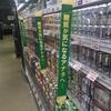 【陳列】ビールコーナーの中の糖質オフ商品
