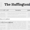 いろんなものがハフィントンポストっぽくなるウェブサービス作ったよ