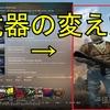 【CSGO】メインメニューに居るBOTの武器を変える方法