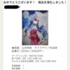 山本和枝 購入版画