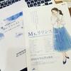 【リポート】岩里祐穂 presents Ms.リリシスト トークセッション Vol.1 ゲスト:高橋久美子