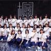 櫻坂46 DCL