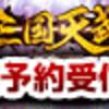 本格ストラテジーゲーム 『三国天武』|アプリ予約