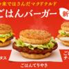 【食レポ】ごはんバーガーを販売初日に買うヤツのテンションがヤバすぎる