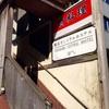 【横浜】ゲストハウス『横浜セントラルホステル』が楽しかったー!!