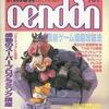 今MSX応援団 1988年7月号という雑誌にとんでもないことが起こっている?