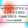 キャディプログラミングコンテスト2021(ABC193) D - Poker【 Python解答例】