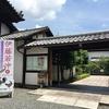 京都で2つの若冲展を見る