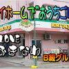 あと少しの辛抱?ステイホームでどこにも行けない時こそ OKINAWAの恋しいB級グルメ「おうちごはん」子供達の手作り タコライス・ポク玉おにぎり・サーターアンダギー編