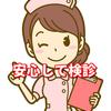 シニアの健康診断~前立腺腫瘍マーカー編~