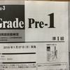 英検準1級 初受験しました!