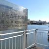 朝鮮通信使 クルーズ&ウオーク2018『前半水上クルーズ』