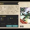 鈴谷改ニの任務「改装航空巡洋艦、出撃! 」「改装攻撃型軽空母、前線展開せよ!」を攻略し「強風改」などを入手!編成・装備・陣形を紹介します