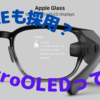 Apple「ARデバイス」にも採用予定の「MicroOLED」って何だ?〜BOEが2021年下半期に供給開始の噂〜