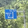 京都市最北端のバス停に行って見た その6