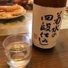 菊水の四段仕込(新潟県 菊水酒造)