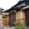 京都八坂 天ぷら圓堂