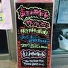 東京初期衝動『サマーツアー2021』横浜中華街爆食爆走〜あなたと乗りたい観覧車撃沈 編@F.A.D YOKOHAMA(2021.5.30)感想