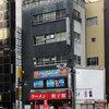 東京の古いビル 新宿七丁目交差点