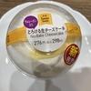 【ファミマ新作スイーツ】とろける生チーズケーキ&キャラメルクリームクロワッサン