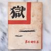 島木健作の古書