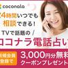 CMで話題!ココナラの【ココナラ電話占い】の5つの特徴とは?