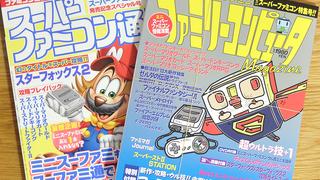ミニスーファミ発売記念「ファミマガ」と「ファミコン通信」を購入。