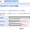 【はてなブログ Amazon・楽天アフィリエイト登録方法と「はてぶツール」の製品紹介について2019年11月】