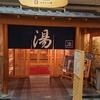 愛知県安城市にある複合型施設、天然温泉コロナの湯安城店