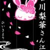 うさぎの会 - 石川梨華ちゃんの舞台を応援するスレ - 細雪第三幕  #usaginokai